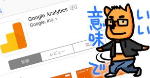 Googleアナリティクスアプリ