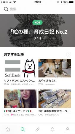 LINEブログアプリ