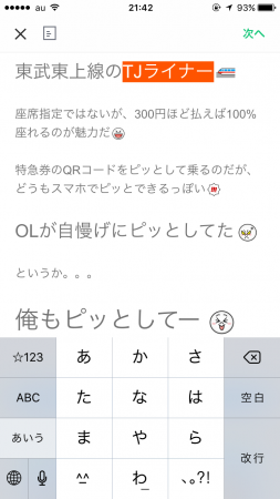 LINEブログ記事作成画面