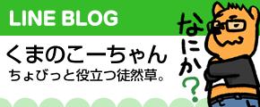 くまのこーちゃんLINEブログ