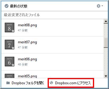 Dropbox.comにアクセス