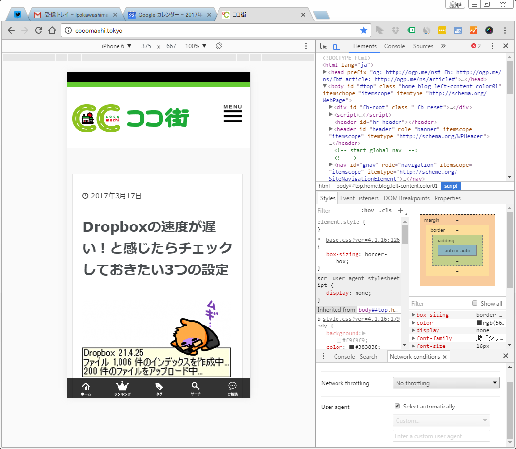 Google Chromeの検証