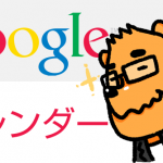 Googleカレンダーの予定を月をまたいで移動する意外な方法