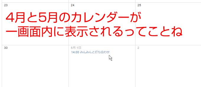 4月と5月のカレンダーが一画面内に表示されるってことね