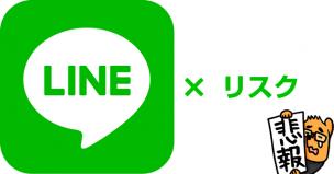 LINE×リスク
