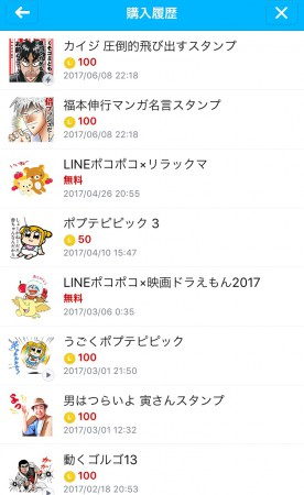 LINEの購入履歴
