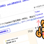Yahoo!がInstagram検索を強化!ニュース以外オワコンなんて誰が言った!?
