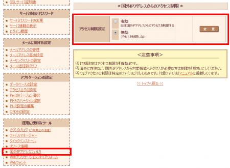 国外IPアドレスからのアクセス制限(さくらインターネット)