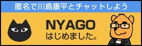 NYAGOを使って匿名で川島康平とチャットしよう