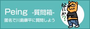 Peingを使って匿名で川島康平に質問しよう