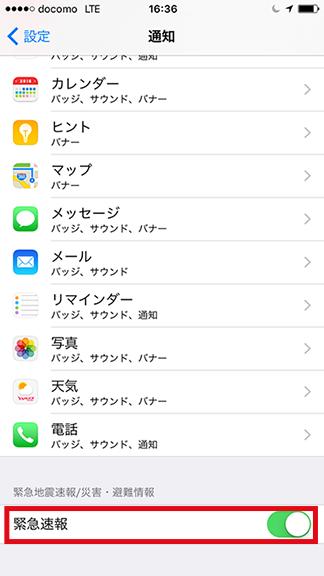 iPhoneで地震の緊急速報をオンにする